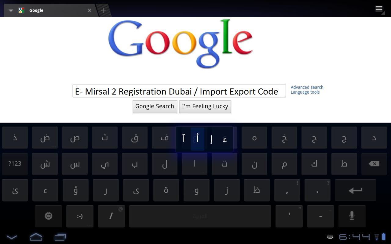 E- Mirsal 2 Registration Dubai / Import Export Code Registration